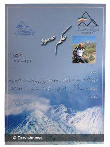 صعود عارف درویش به چکاد دماوند؛بلندترین قله آتشفشانی آسیا